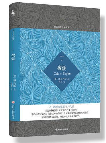 德语文学大师典藏:夜颂