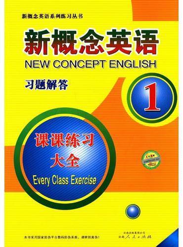 新概念英语习题解答1