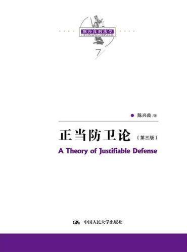 正当防卫论(第三版)(陈兴良刑法学)