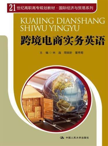 跨境电商实务英语 (21世纪高职高专规划教材·国际经济与贸易系列)