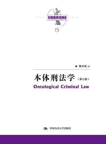 本体刑法学(第三版)(陈兴良刑法学)