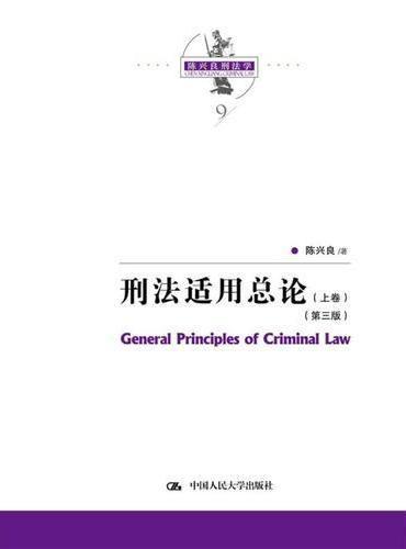 刑法适用总论(上下卷)(第三版)(陈兴良刑法学)