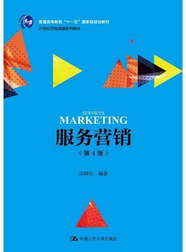 服务营销(第4版) (21世纪市场营销系列教材)