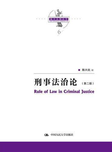 刑事法治论(第二版)(陈兴良刑法学)