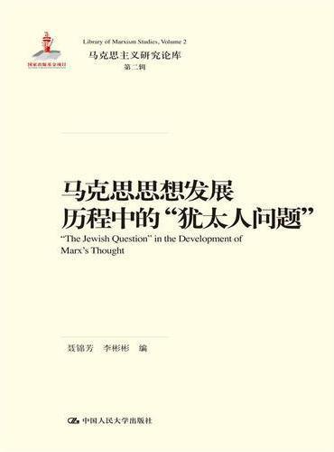 """马克思思想发展历程中的""""犹太人问题""""(马克思主义研究论库·第二辑)"""