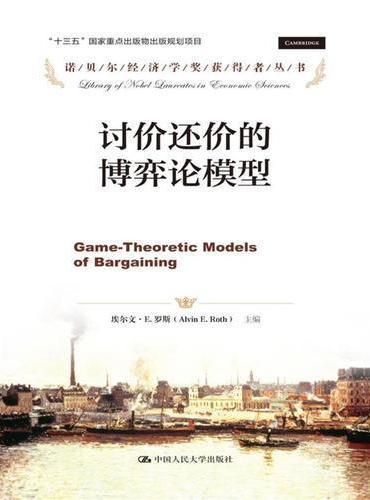 """讨价还价的博弈论模型(诺贝尔经济学奖获得者丛书;""""十三五""""国家重点出版物出版规划项目)"""