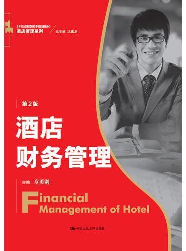 酒店财务管理(第2版)(21世纪高职高专规划教材·酒店管理系列)