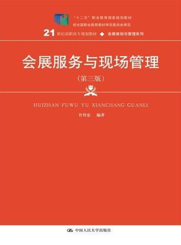会展服务与现场管理(第三版)(21世纪高职高专规划教材·会展策划与管理系列)