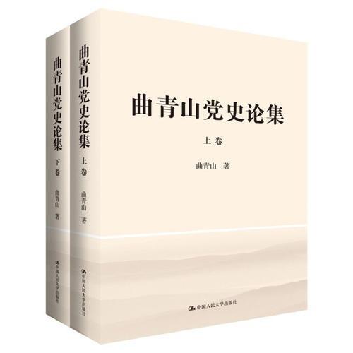 曲青山党史论集(上下卷)