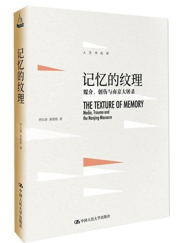 记忆的纹理:媒介、创伤与南京大屠杀