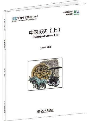 中国历史(上)