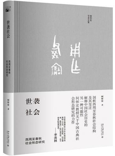 世袭社会:西周至春秋社会形态研究