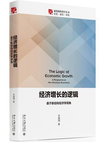 经济增长的逻辑 : 基于新结构经济学视角