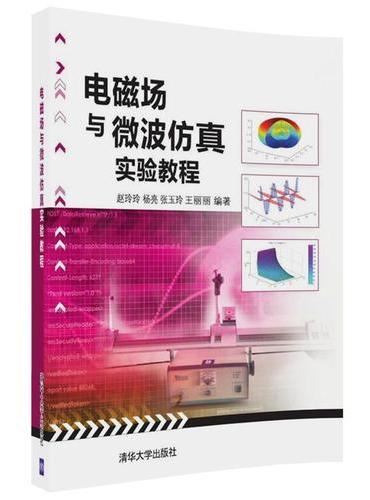 电磁场与微波仿真实验教程