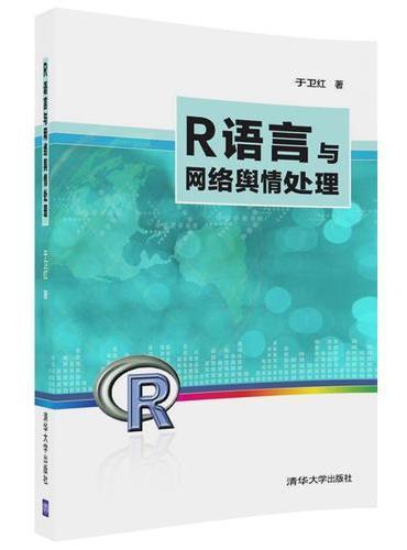 R语言与网络舆情处理