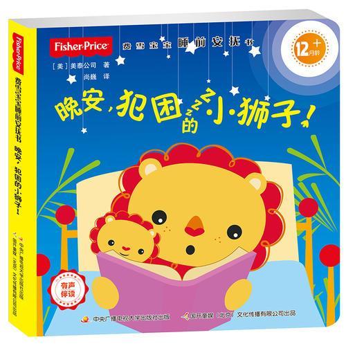 费雪宝宝睡前安抚书:晚安,犯困的小狮子!
