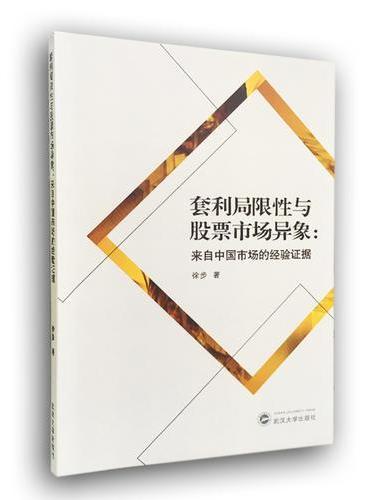 套利局限性与股票市场异象:来自中国市场的经验证据