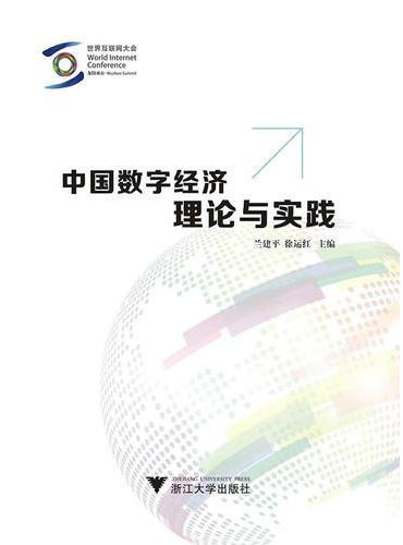 中国数字经济理论与实践