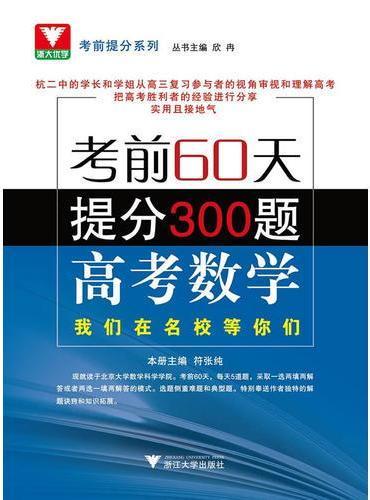 考前60天提分300题 高考数学 第2版