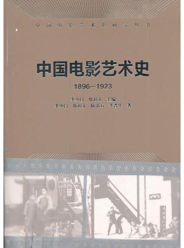 中国电影艺术史(1896-1923)(中国电影艺术史研究丛书)