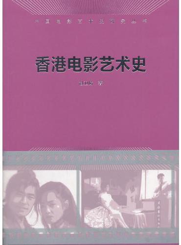 香港电影艺术史(中国电影艺术史研究丛书)