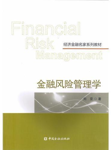 金融风险管理学