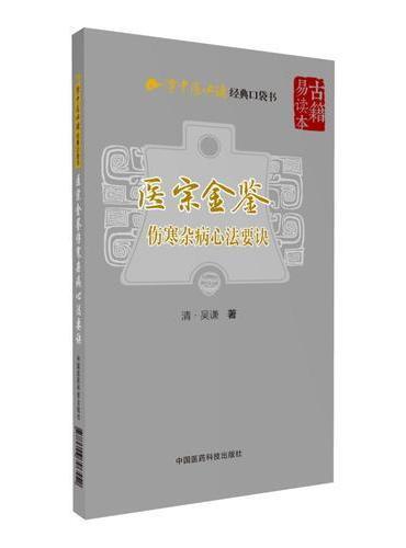医宗金鉴—伤寒杂病心法要诀(学中医必读经典口袋书)