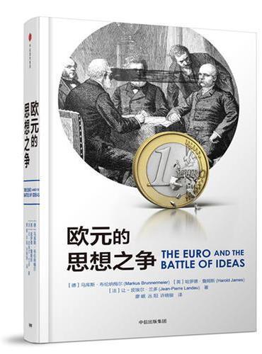 欧元的思想之争