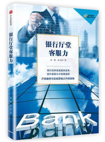 银行厅堂客服力