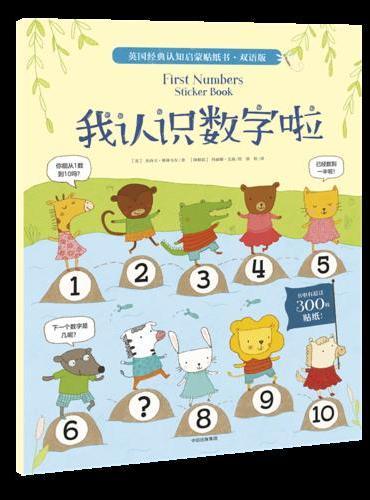 英国经典认知启蒙贴纸书·双语版:我认识数字啦