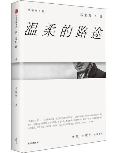 马家辉家行散记:温柔的路途(全新增补版)