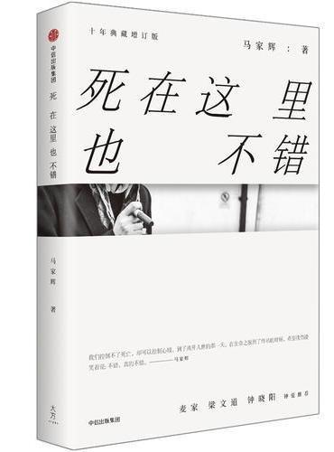 马家辉家行散记:死在这里也不错(十年典藏增订版)