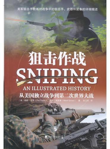 狙击作战:从美国独立战争到第二次世界大战