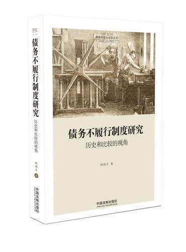 债务不履行制度研究:历史和比较的视角(国家转型与法学丛书)