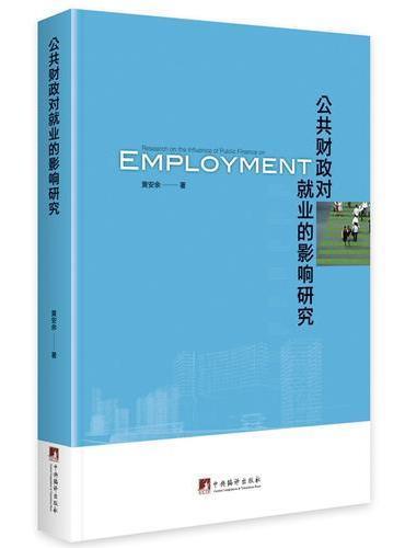 公共财政对就业的影响研究