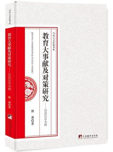 教育大事献及对策研究--以武汉市为例