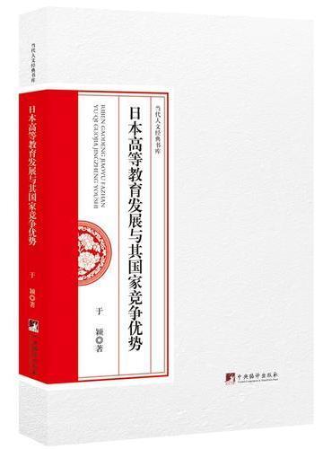 日本高等教育发展与国家竞争优势