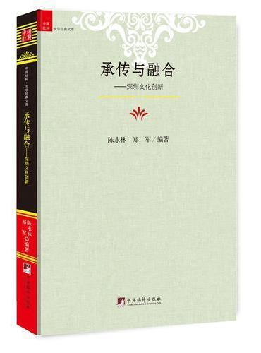 承传与融合——深圳文化创新