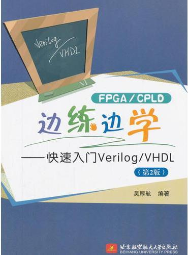 FPGA/CPLD边练边学——快速入门Verilog/VHDL(第2版)