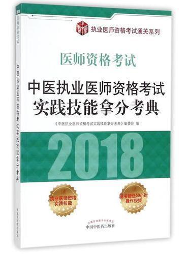 中医执业医师资格考试实践技能拿分考典