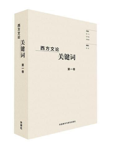 西方文论关键词第一卷