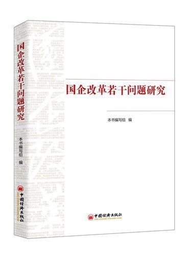 国企改革若干问题研究