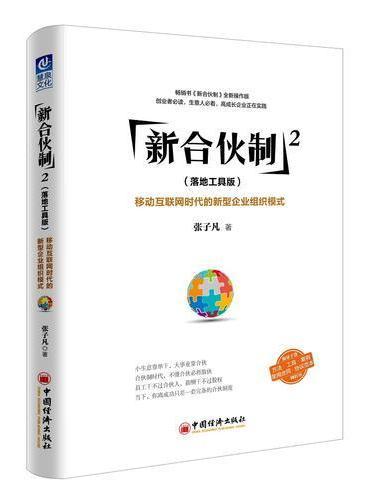 新合伙制2(落地工具版):移动互联网时代的新型企业组织模式