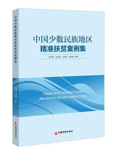 中国少数民族地区精准扶贫案例集