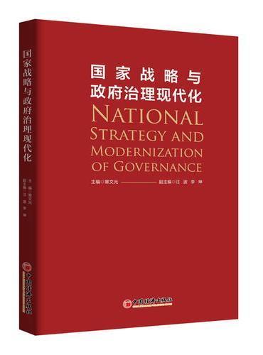 国家战略与政府治理现代化