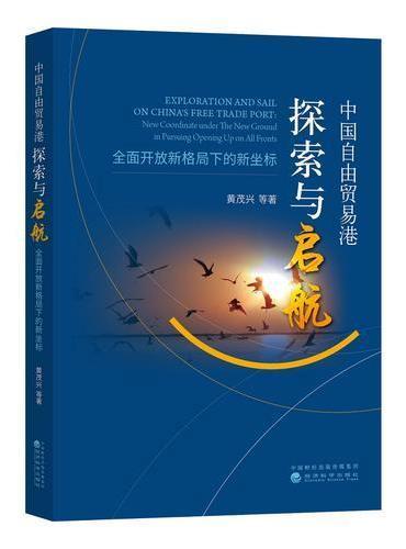 中国自由贸易港探索与启航——全面开放新格局下的新坐标