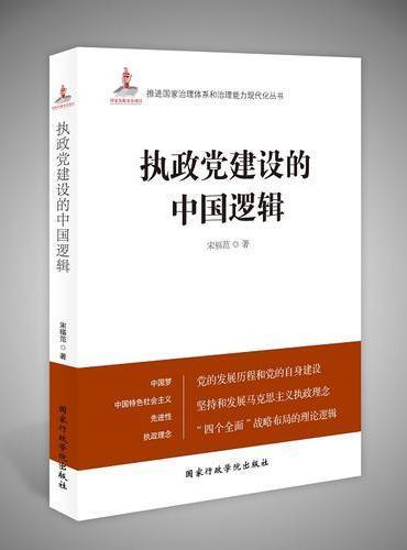 执政党建设的中国逻辑