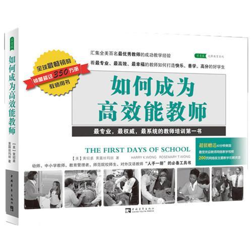 如何成为高效能教师:美国教师培训第一书