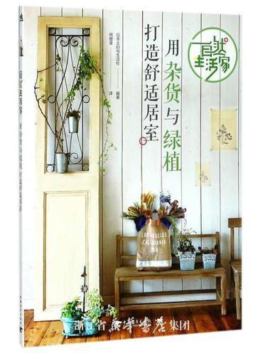 自然生活家:用杂货与绿植打造舒适居室