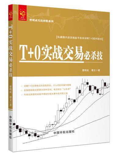 T+0实战交易必杀技 曹明成实战炒股系列